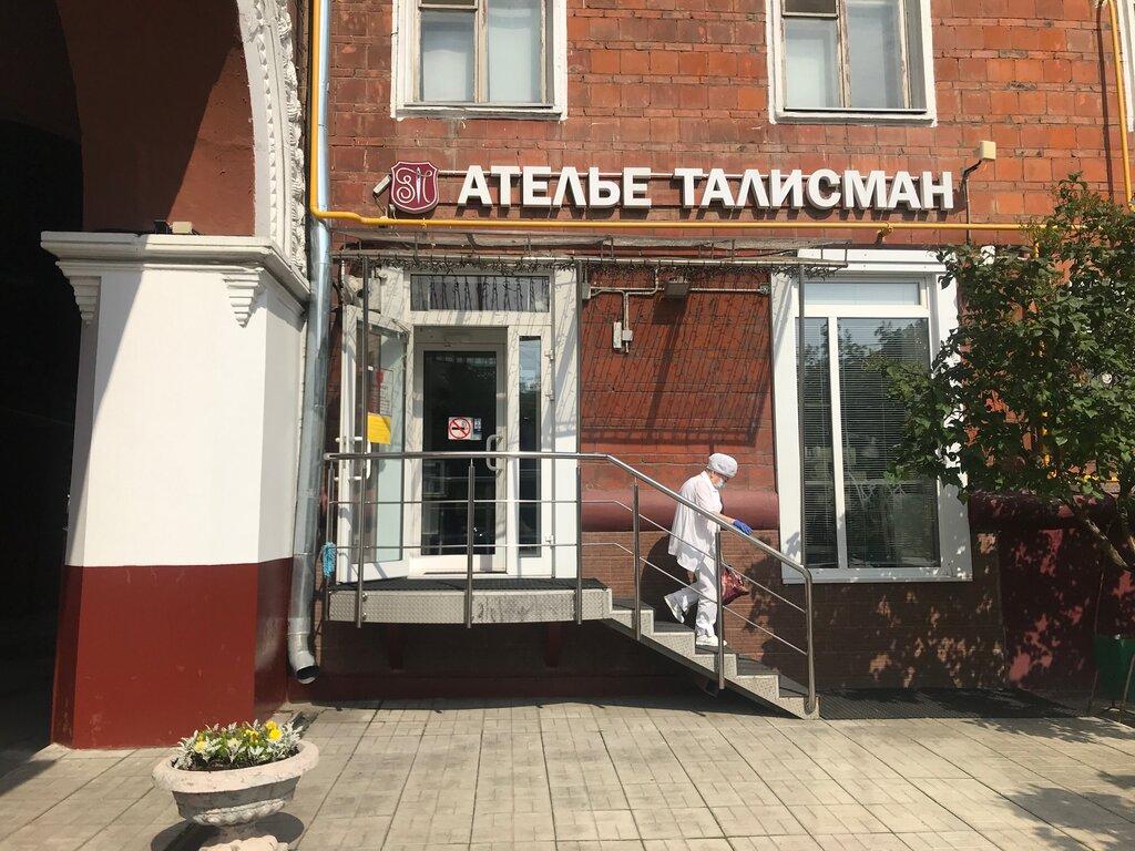 ателье по пошиву одежды — Талисман — Москва, фото №1