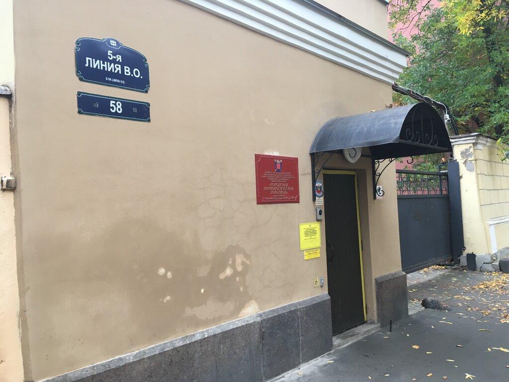 наркологическая клиника спб васильевский остров 5 линия