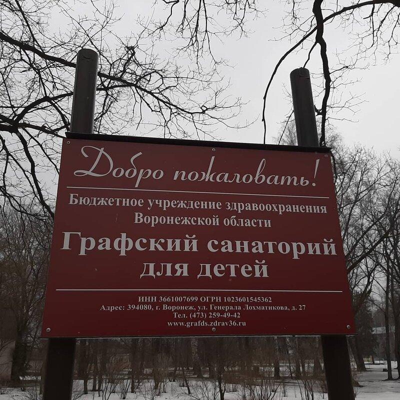 Бюджетное учреждение здравоохранения Воронежской области Графский санаторий для детей