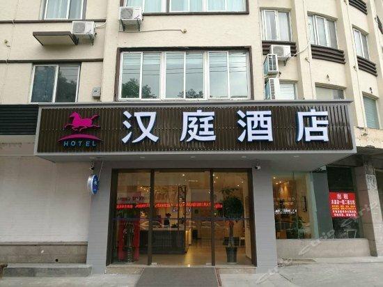 Hanting Hotel Cixi Zhouxiang