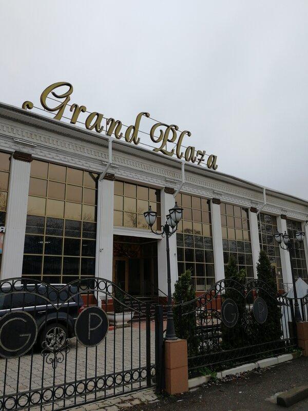 Гранд Плаза