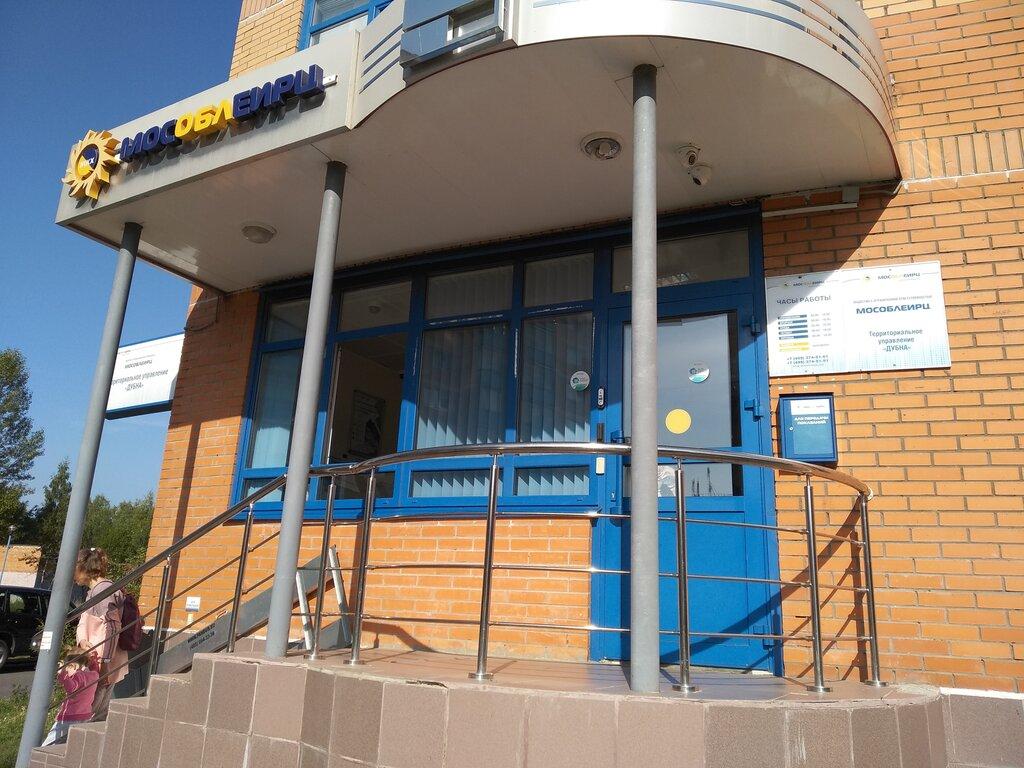 расчётно-кассовый центр — МосОблЕИРЦ — Дубна, фото №2