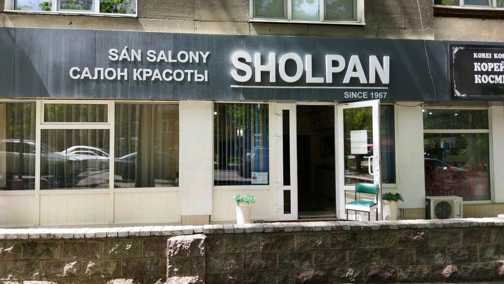 güzellik salonu — Sholpan — Almatı, foto №%ccount%