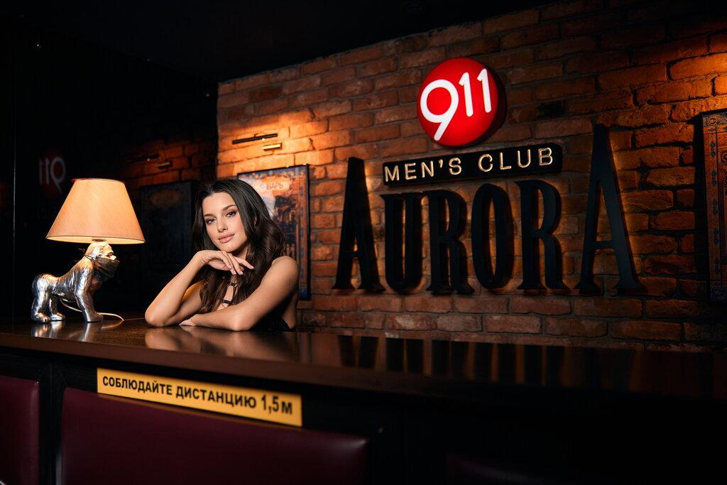 Клуб москва aurora компьютерный клуб 24 часа москва