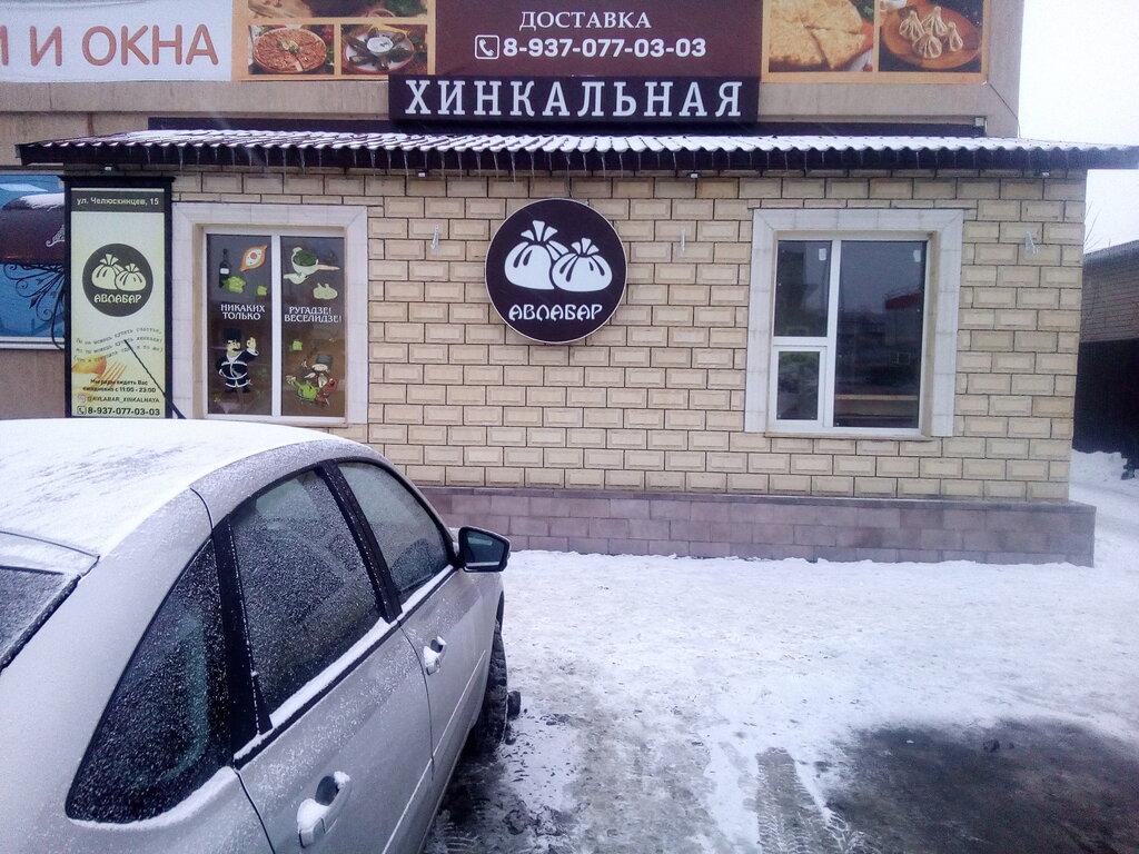 ресторан — Авлабар — Сызрань, фото №2