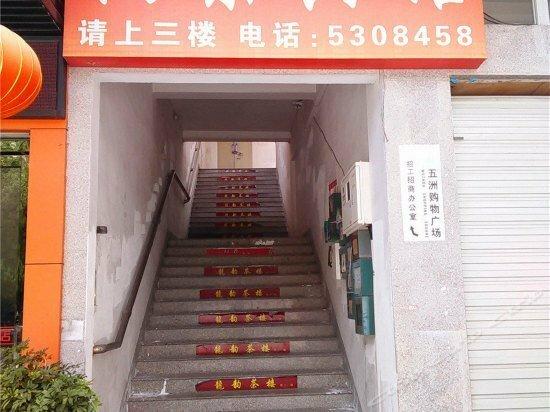 Wuyi Mountain Furong Hostel