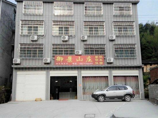 Liuyang Zhouluo Yujing Shanzhuang Hotel