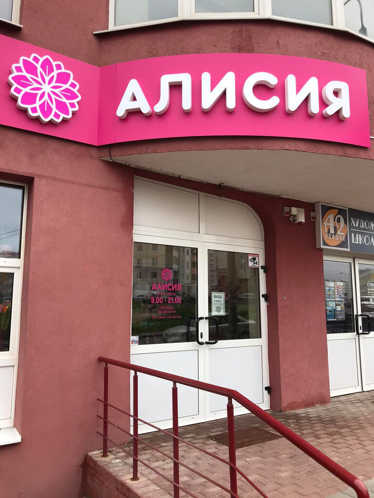 магазин цветов — Алисия Цветы и Подарки — Минск, фото №2