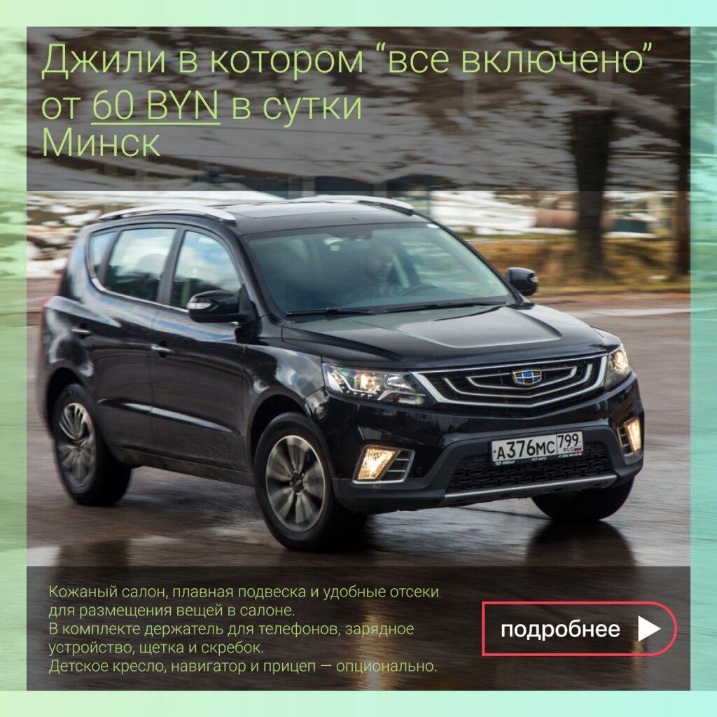 прокат автомобилей — Car4rent — Минск, фото №1