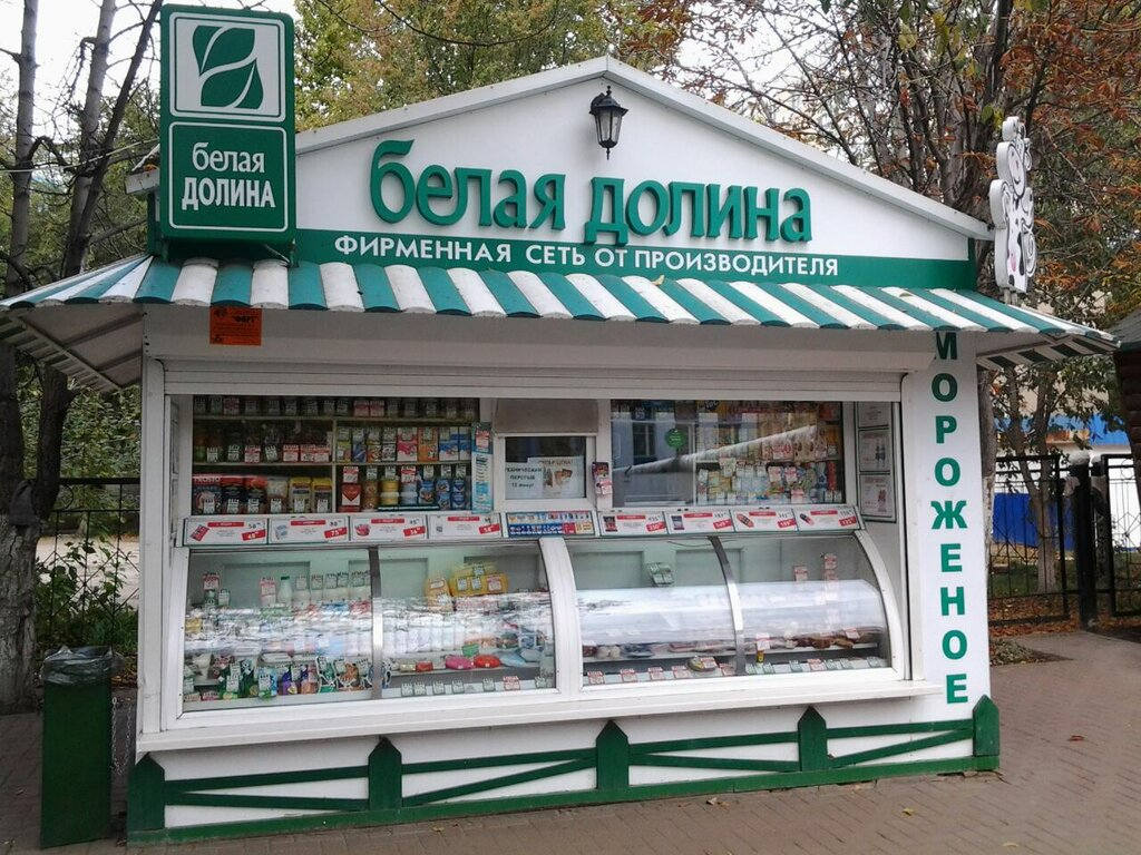 Белая Долина Саратов Адреса Магазинов
