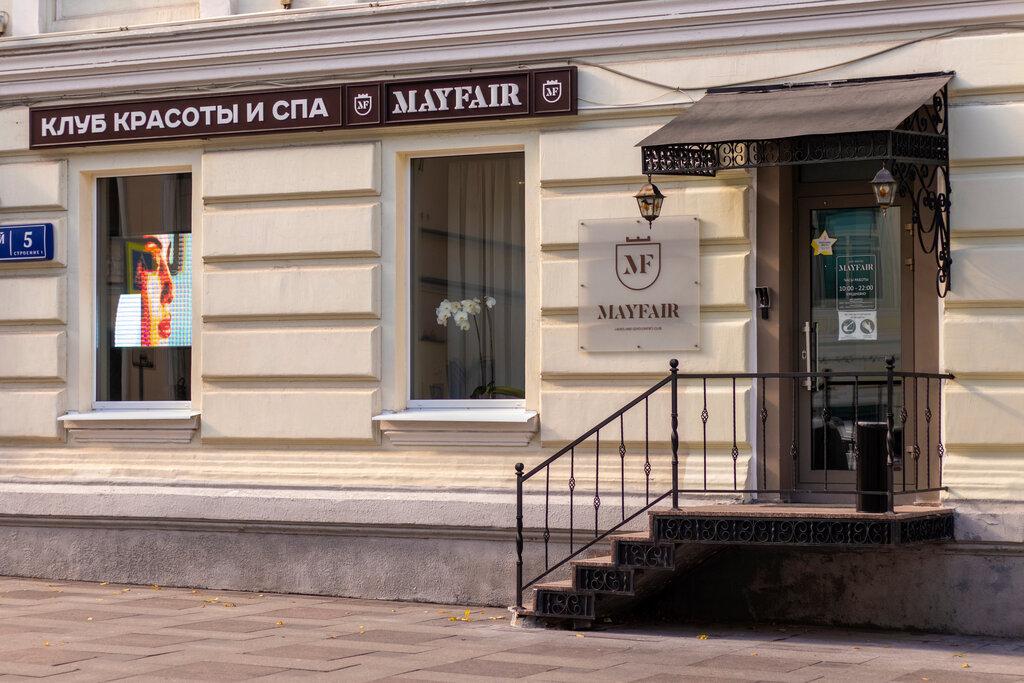 клуб красоты салон москва
