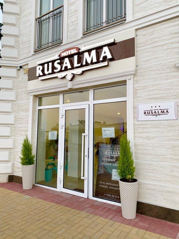 Русалма