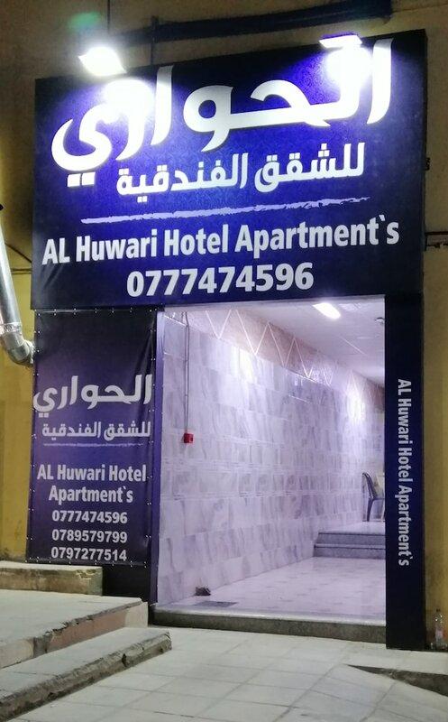 Al Hawari Apartments - Al Farouk Street