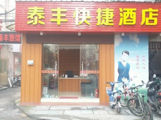 Taifeng Express Hotel