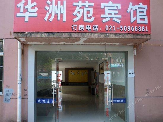 Shanghai Huazhouyuan Hotel
