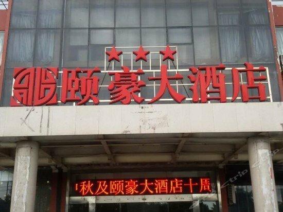 Qinzhou Yihao Hotel