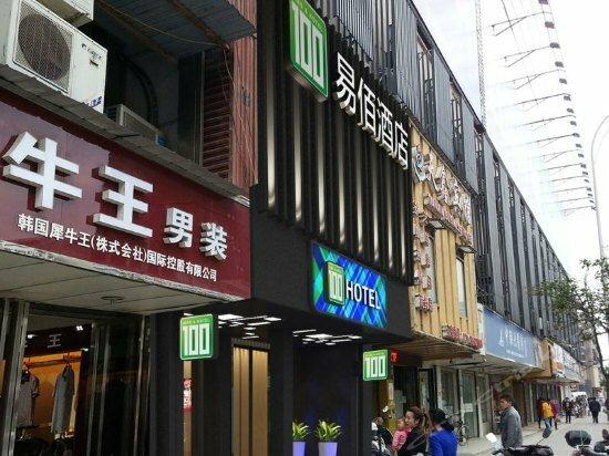 100 Inn Wuhan Hankou Railway Station Huanan Haixian Market