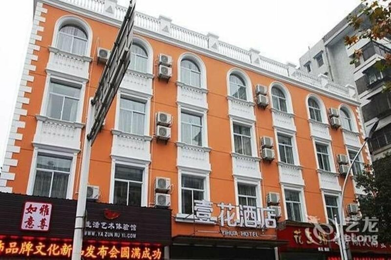 Yihua Hotel - Yichang