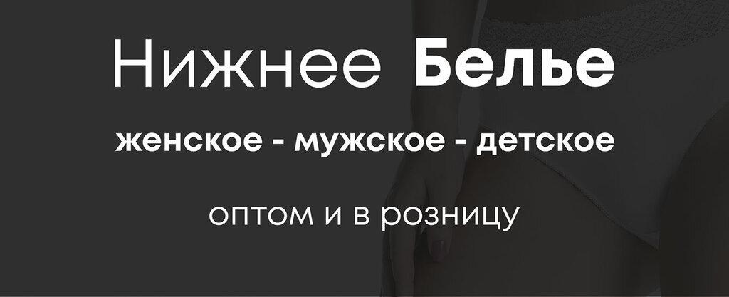 clothing store — Ni & No Нижнее бельё — Nizhny Novgorod, photo 1