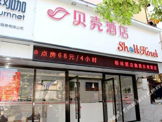 Shell Shanghai Yangpu District Shuangyang Road Hotel