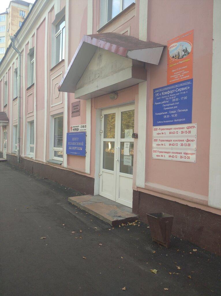 экспертиза — Центр независимой экспертизы — Брянск, фото №2