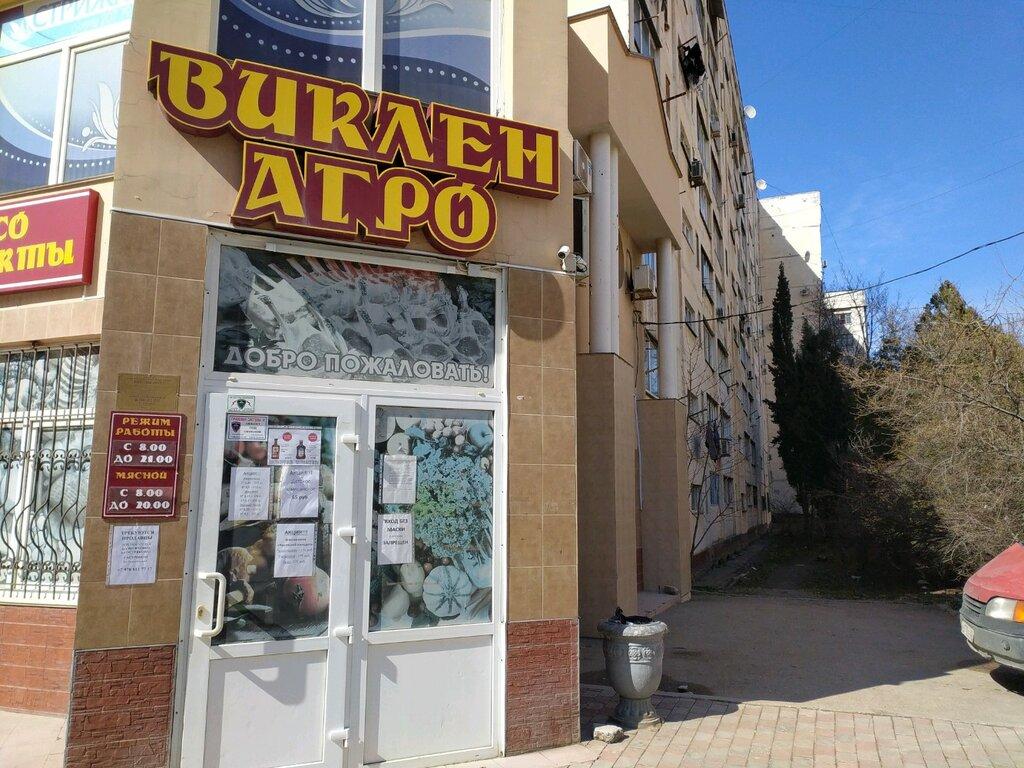 магазин продуктів — Віклен-Агро — Севастополь, фото №2