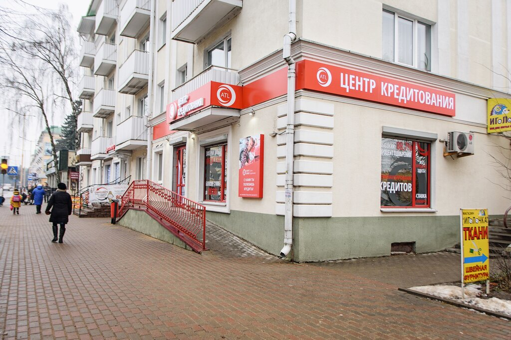 кредитный брокер — Центр кредитования Атл — Барановичи, фото №2