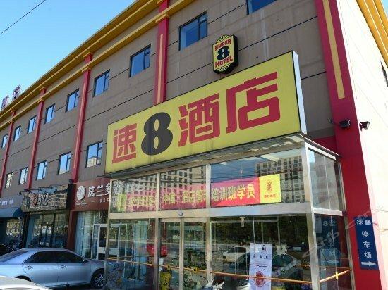 Super 8 Beijing Shuang Jing Qiao East