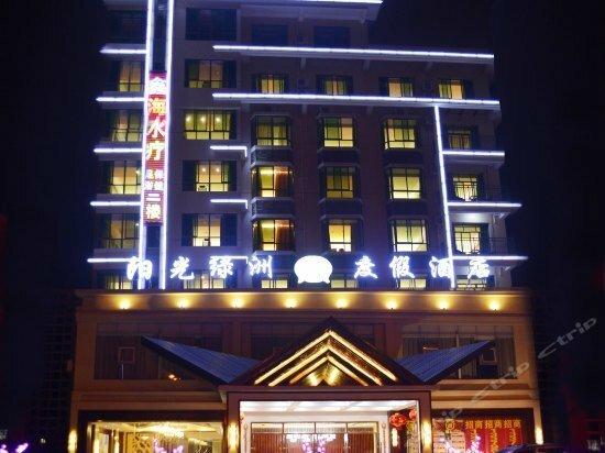 Sunshine Oasis Resort in Qionghai