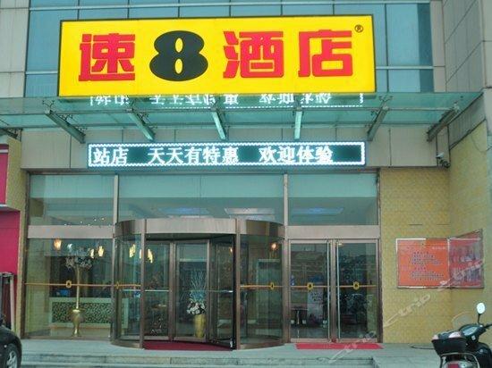 Super 8 Binzhou Bus Station