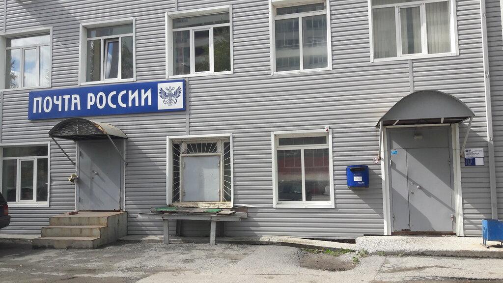 почтовое отделение — Отделение почты 625999 — Тюмень, фото №1