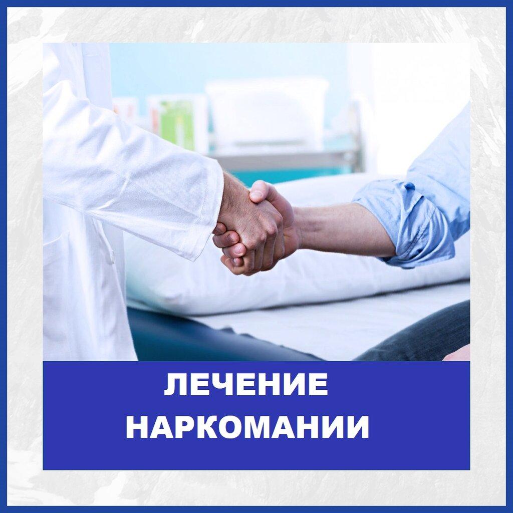наркологическая клиника — Линия-Жизнь — Омск, фото №2