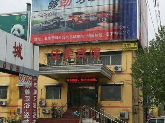 Tengzhou Jiamei Inn