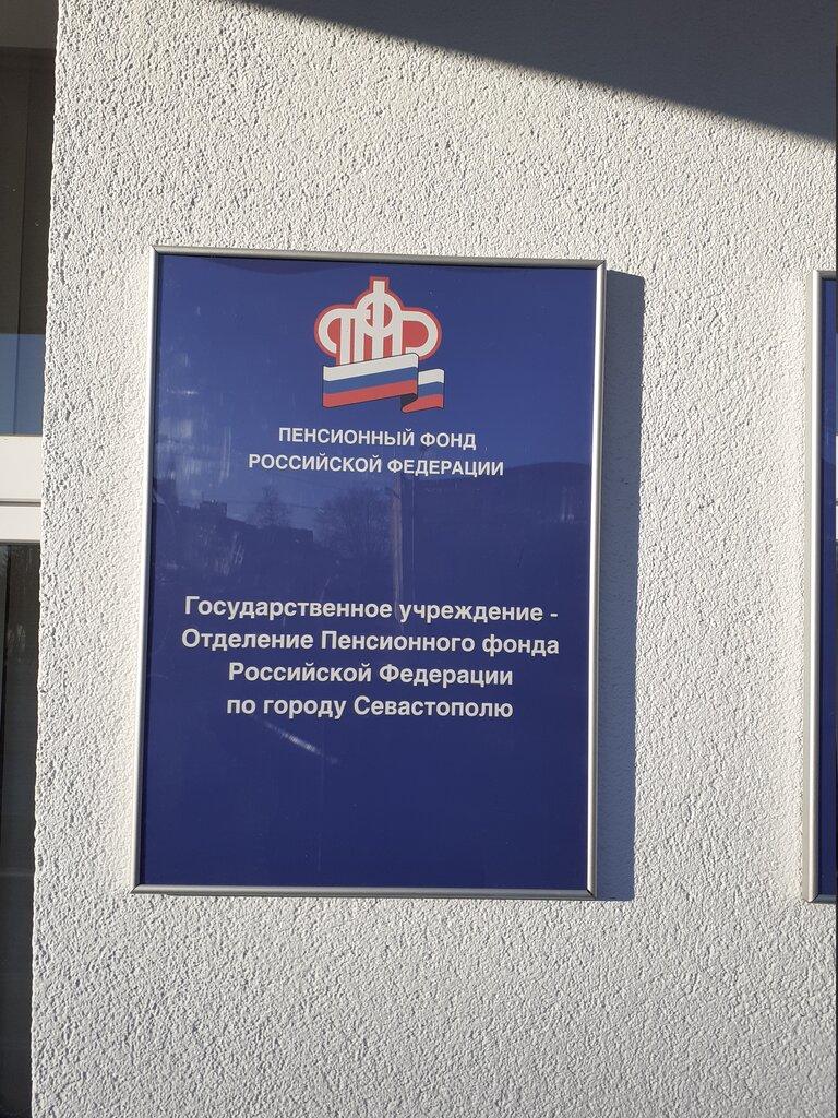 Пенсионный фонд севастополь личный кабинет нахимовский как получить досрочную пенсию по возрасту