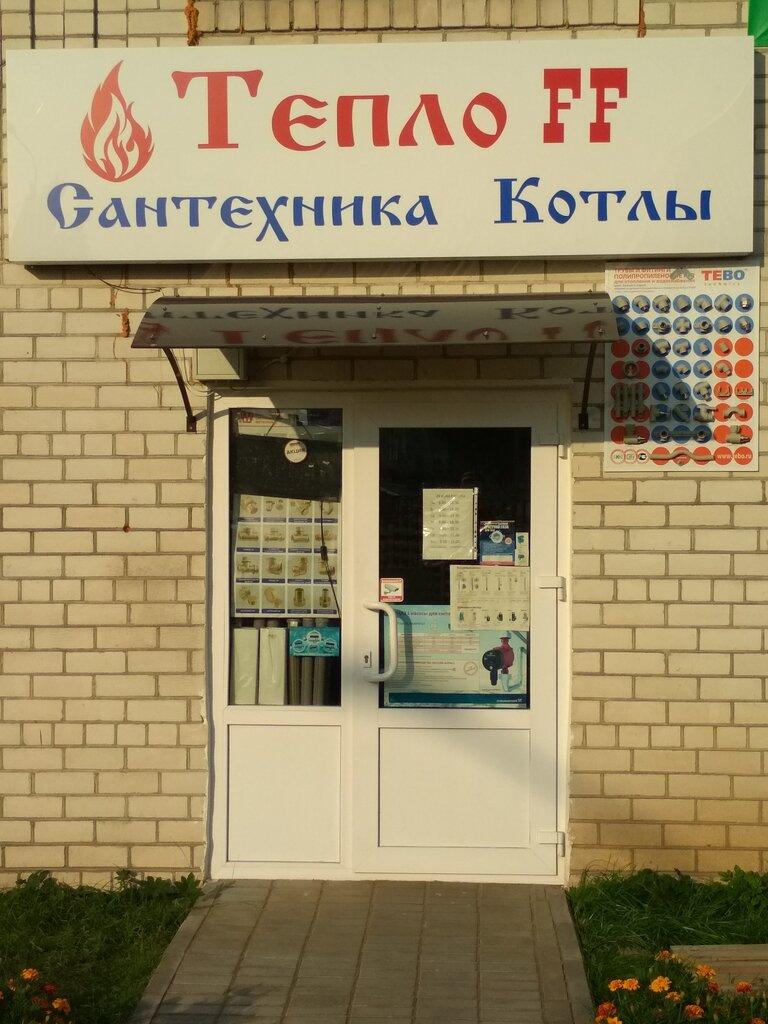 магазин сантехники — Теплов — Лида, фото №1