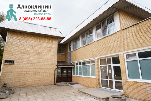 Наркологическая клиника на алтуфьевском шоссе дом 28 заполярный запой