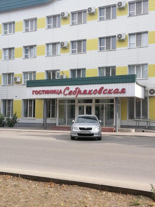 Себряковская
