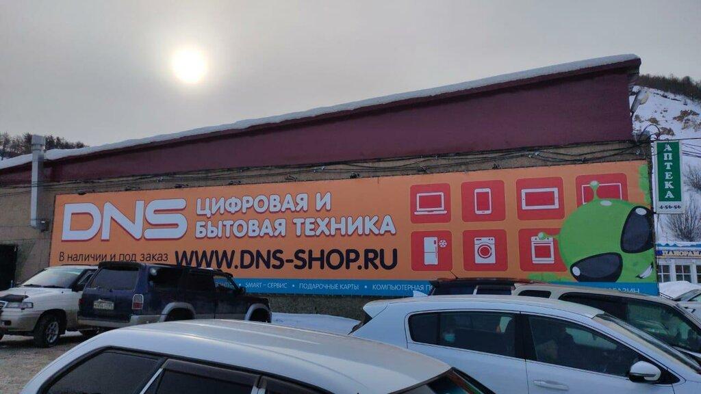 Днс Углегорск Сахалинская Область Интернет Магазин