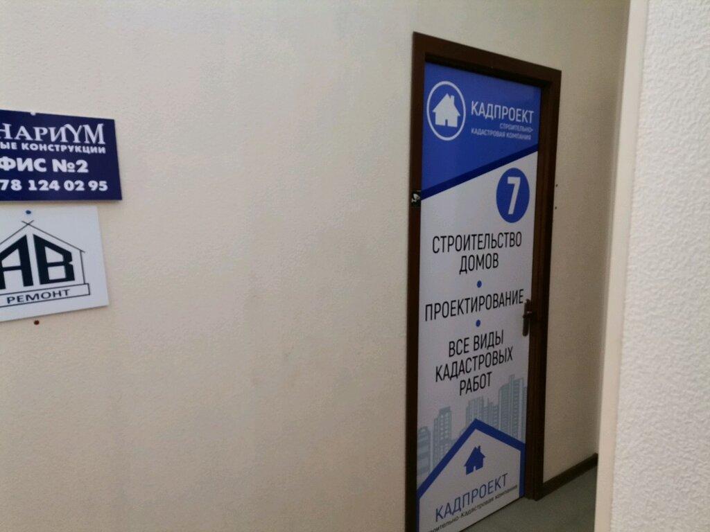 будівництво дачних будинків та котеджів — КадПроект — Севастополь, фото №1