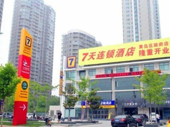 7days Inn Qingdao Huangdao District Government