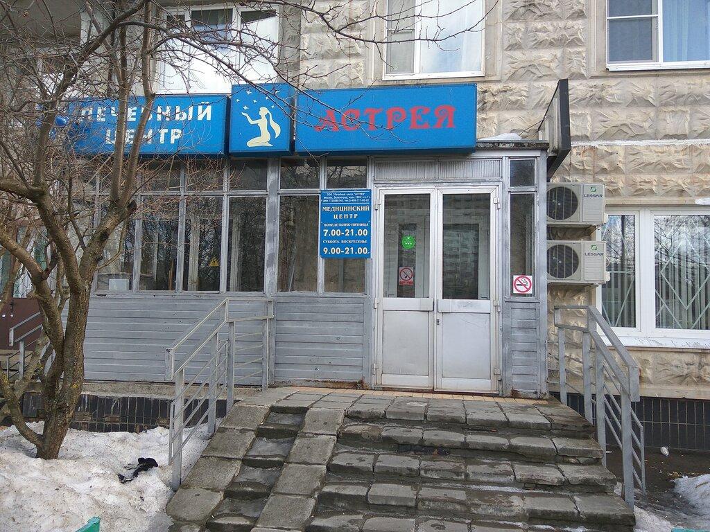 медцентр, клиника — Астрея — Зеленоград, фото №1