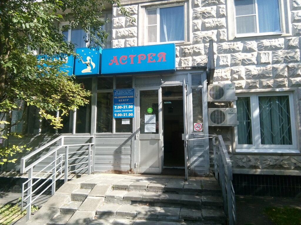 медцентр, клиника — Астрея — Зеленоград, фото №2