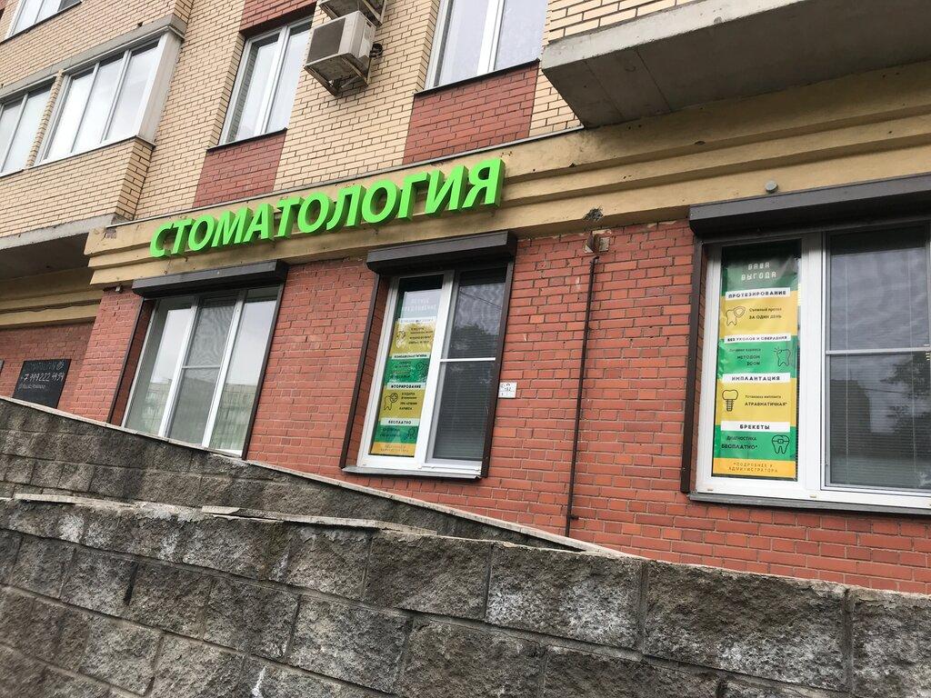 стоматологическая клиника — Яблоко'V — Санкт-Петербург, фото №2