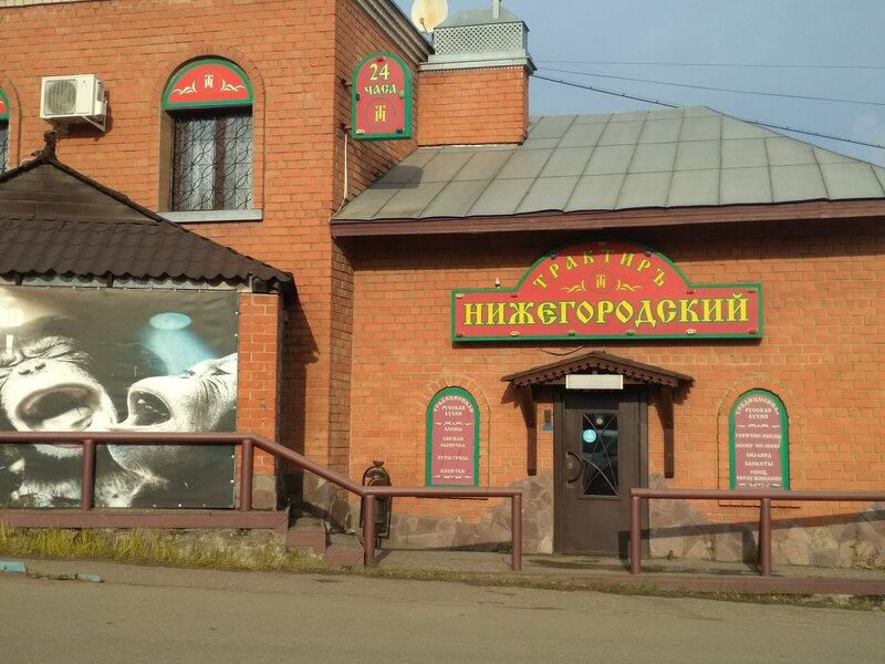 Трактир Нижегородский