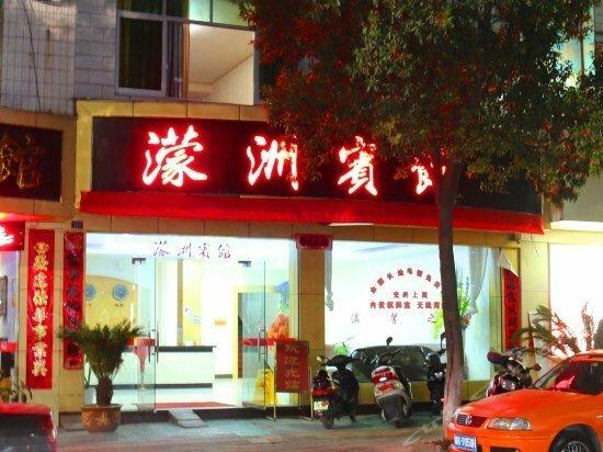 Qingyuan Mengzhou Inn