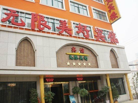 Wuxian Meihao Hotel