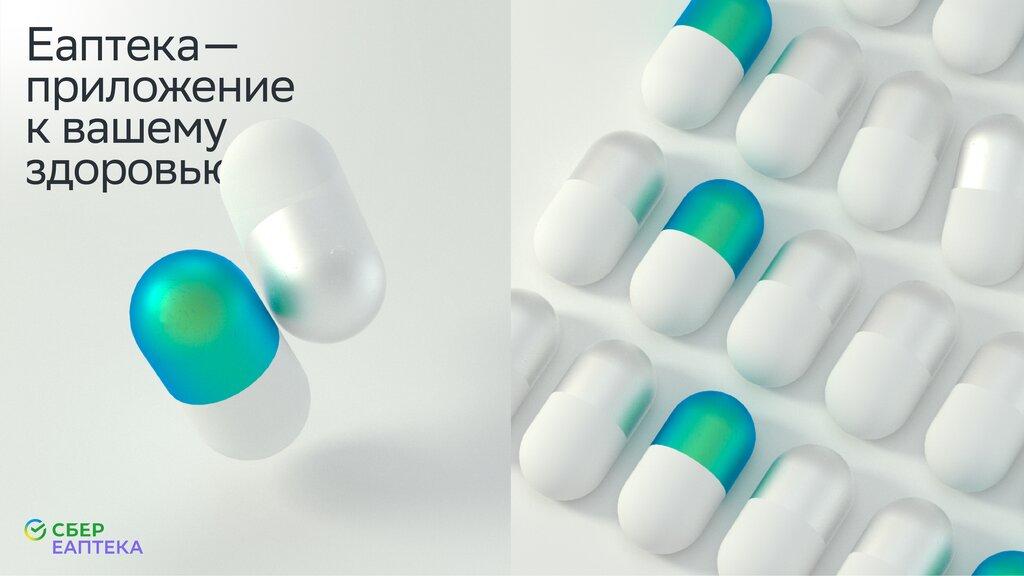 pharmacy — SBER EAPTEKA — Shelkovo, photo 1