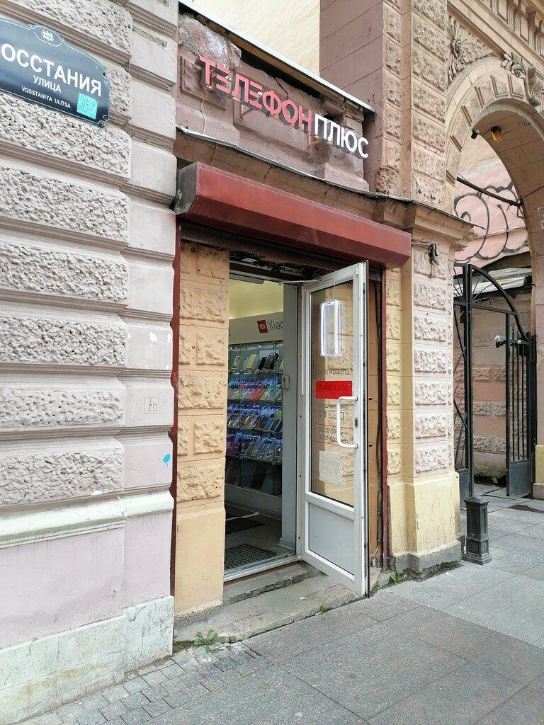 товары для мобильных телефонов — Телефонплюс — Санкт-Петербург, фото №2