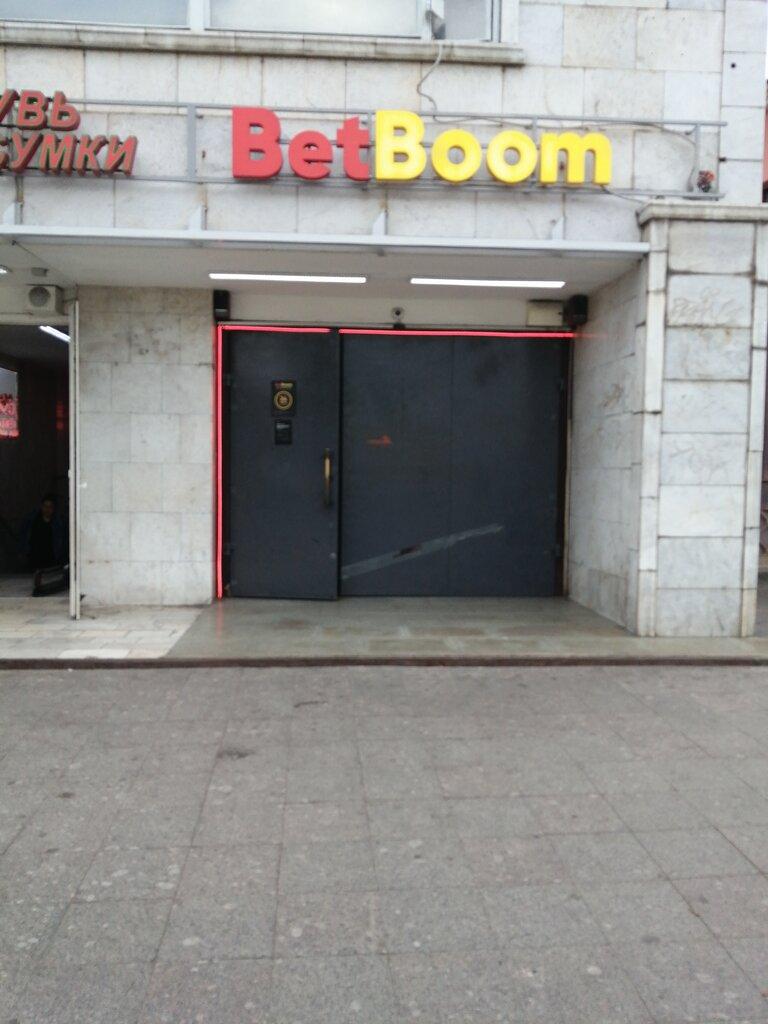 Бетон букмекерская контора побелка по бетону