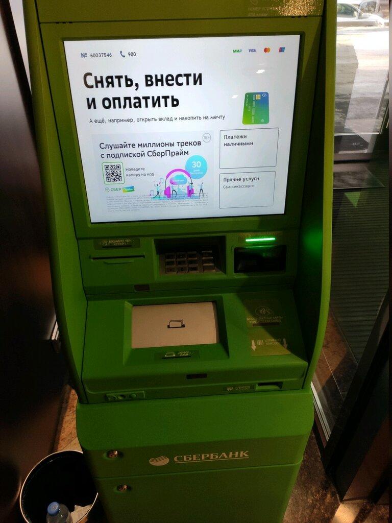 банкомат — Сбербанк — Тюмень, фото №2